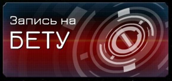 Начат приема заявок на закрытый бета тест игры Star Conflic