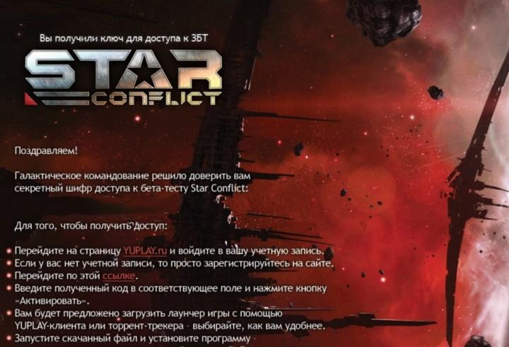 Раздача приглашений на ЗБТ Star Conflict